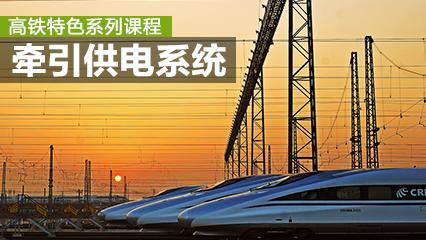 高速铁路技术 高速铁路技术(大专)专业介绍 大专