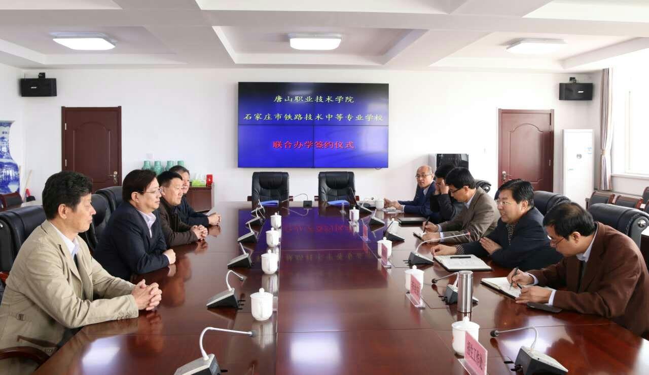 石家庄铁路职业技工学校3+3大专班 我校与唐山职业技术学院联合办学签约式 招生信息 第2张