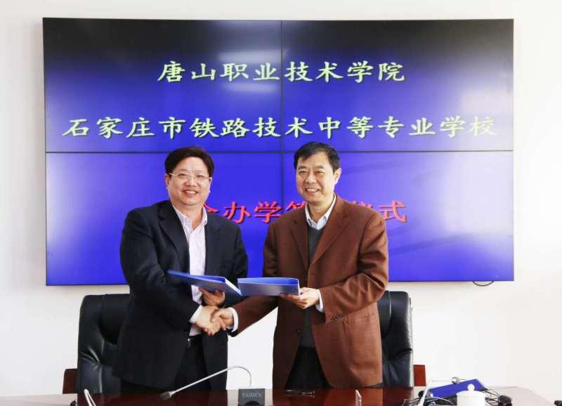 石家庄铁路中专学校3+3招生 我校与唐山职业技术学院联合办学签约式 招生信息 第4张