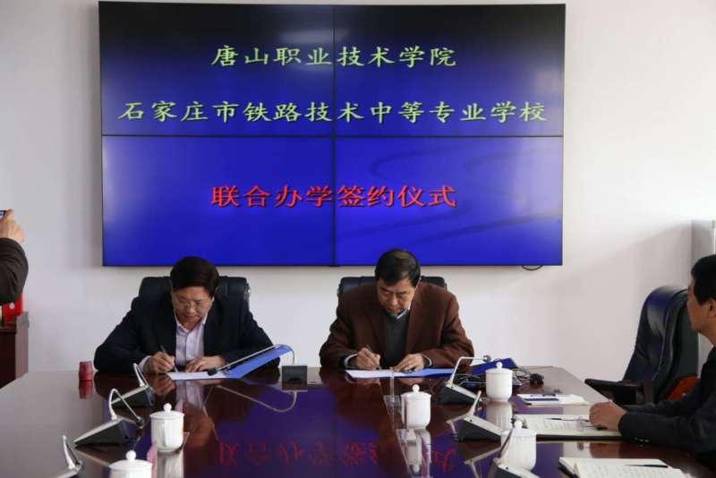 石家庄铁路技校3+3联合办学 我校与唐山职业技术学院联合办学签约式 招生信息 第1张
