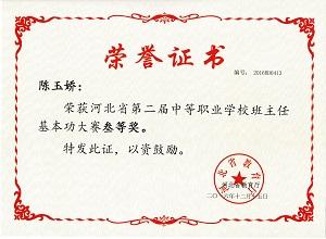 石家庄铁路技术中等专业学校获得优秀班主任奖 班主任大赛石家庄铁路技校获奖 铁路学校 第2张
