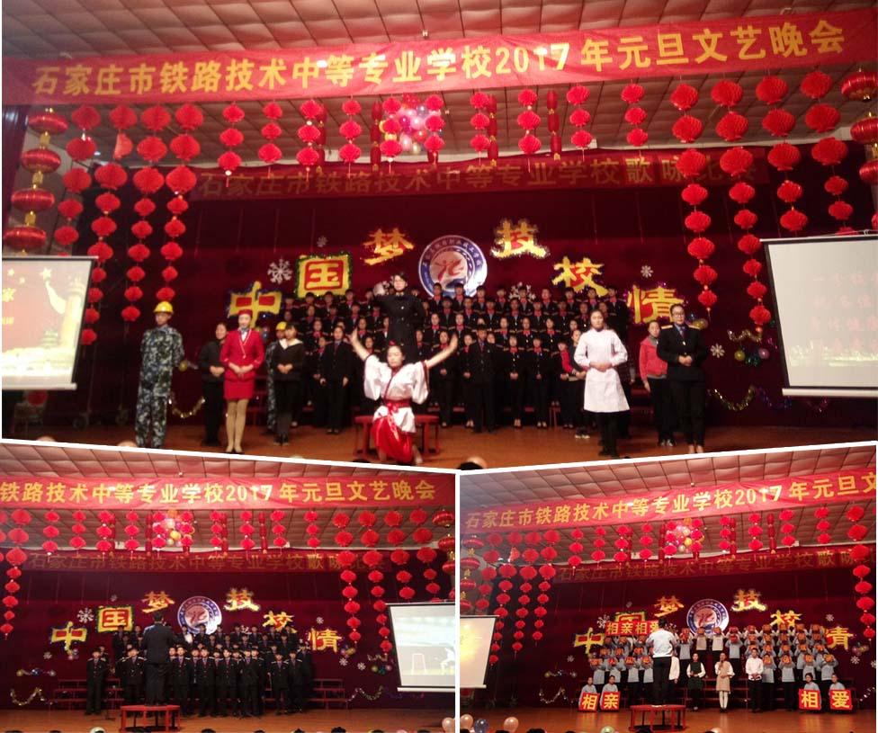 石家庄铁路学校元旦晚会 铁路技校歌咏比赛(一) 铁路学校 第3张
