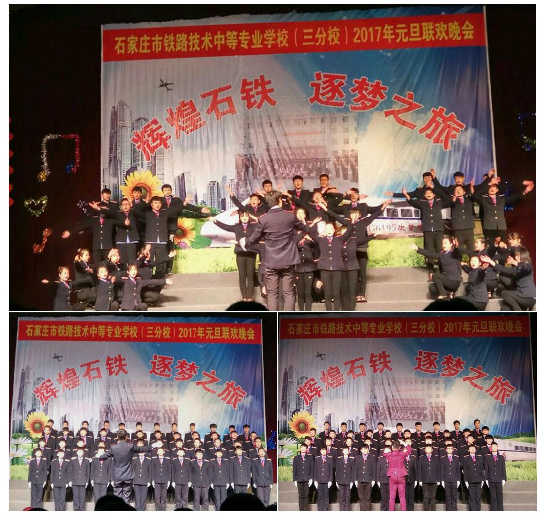 石家庄铁路学校元旦晚会  铁路技校歌咏比赛(二) 铁路学校 第1张