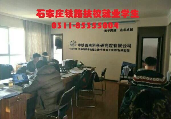 石家庄铁路技校就业学生 石家庄铁路技校2017就业风采 就业信息 第3张