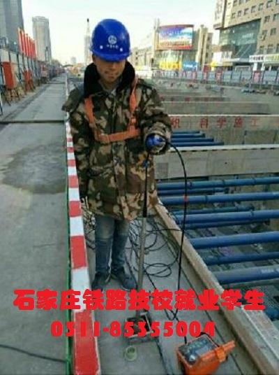 石家庄铁路学校就业学生 石家庄铁路技校2017就业风采 就业信息 第2张