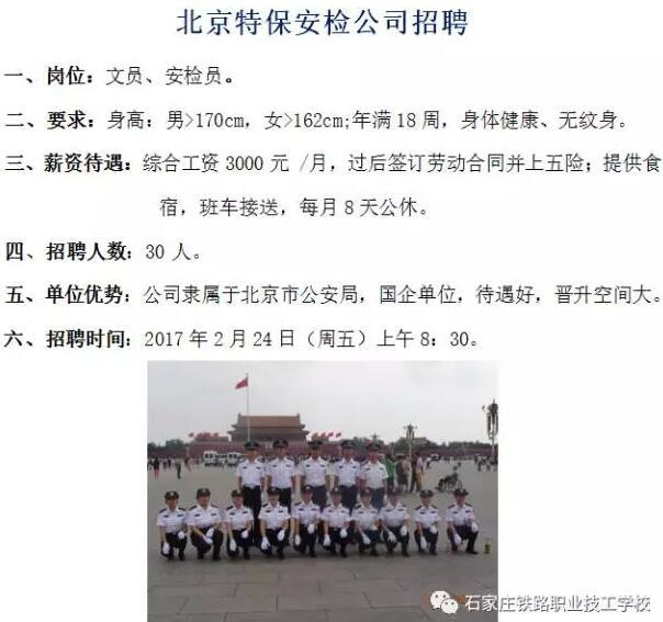 石家庄铁路学校就业单位 石家庄铁路学校2月24日就业招聘会 就业信息 第4张