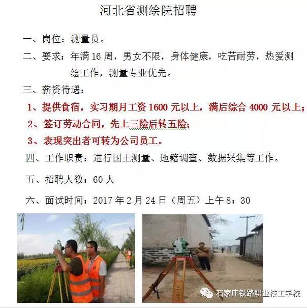 石家庄铁路职业技工学校就业单位 石家庄铁路学校2月24日就业招聘会 就业信息 第3张