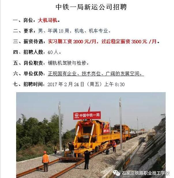 石家庄铁路职业技工学校就业单位 石家庄铁路学校2月24日就业招聘会 就业信息 第5张