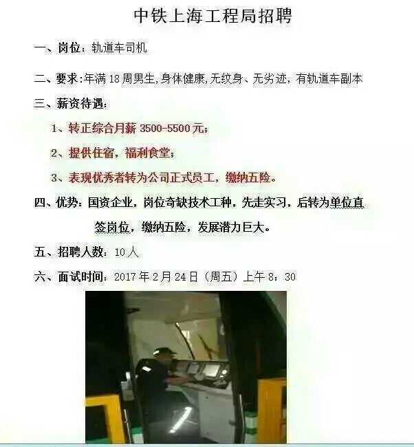 石家庄铁路职业技工学校就业单位 铁路技校就业中铁上海工程局 就业信息