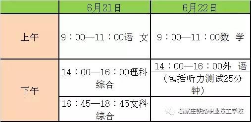 石家庄2017中考时间表 2017年中考时间安排 教育资讯