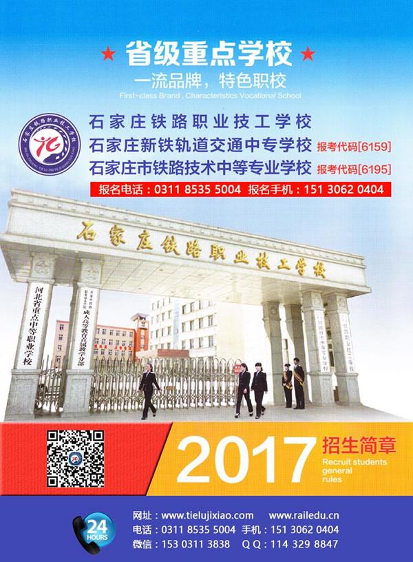 石家庄铁路学校2017年秋招生简章(图) 招生信息 第1张