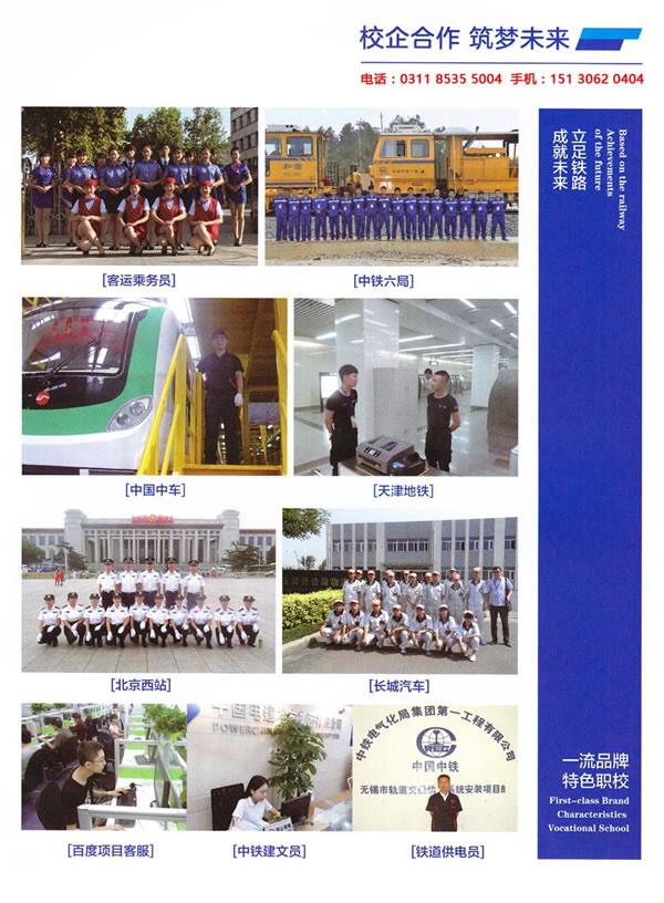 石家庄铁路学校2017年秋招生简章(图) 招生信息 第11张