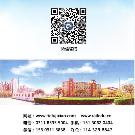 石家庄铁路学校2017年秋季招生简章 石家庄铁路学校2019年什么时候招生 常见问题