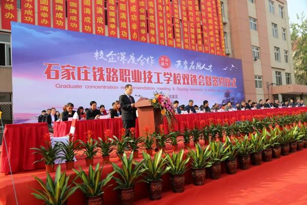 石家庄铁路技校2017年就业大会 学校图片 第1张