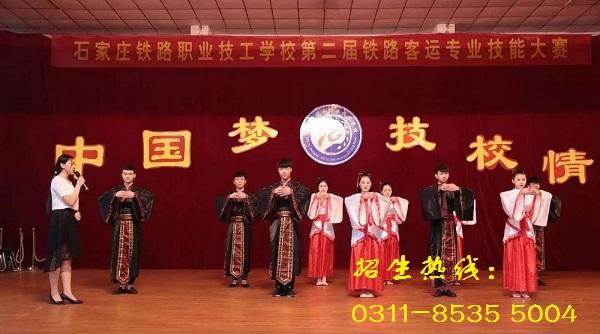 石家庄铁路学校礼仪大赛 石铁技校第二届学生技能比赛 铁路学校