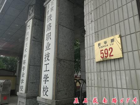 学校.jpg 石家庄铁路职业技工学校门牌号变更通知 学校概况