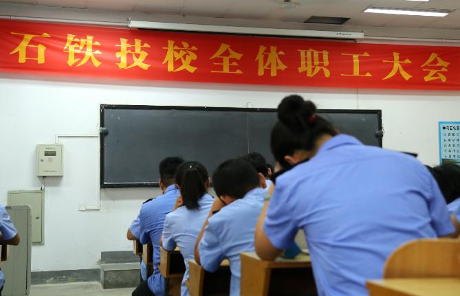 石家庄铁路技校全体教职工大会 学校图片 第2张