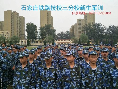 1544.jpg 石家庄铁路技校2017新生军训 学校图片 第1张