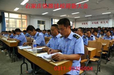 2.png 2019年铁路短期培训招生 招生信息