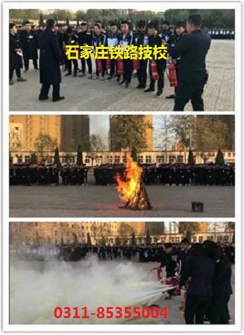 石家庄铁路学校消防演习 石家庄铁路学校消防教育 铁路招聘