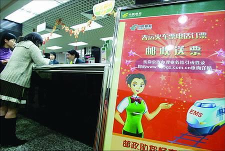 邮政可购买火车票 邮政网点可购买火车票 石家庄铁路
