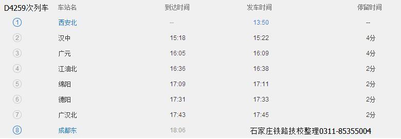 西成高铁时刻表 西安到成都高铁仅需4小时后天通车 石家庄铁路