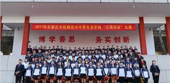 石家庄铁路学校比赛 石家庄铁路学校十一月精彩回顾 铁路学校 第8张