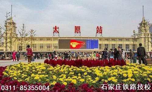 石家庄铁路技校关注太原火车站 太原站要扩建了 石家庄铁路