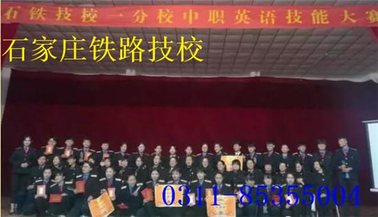 石家庄铁路学校英语技能比赛 石家庄铁路技校英语技能大赛 铁路学校 第2张