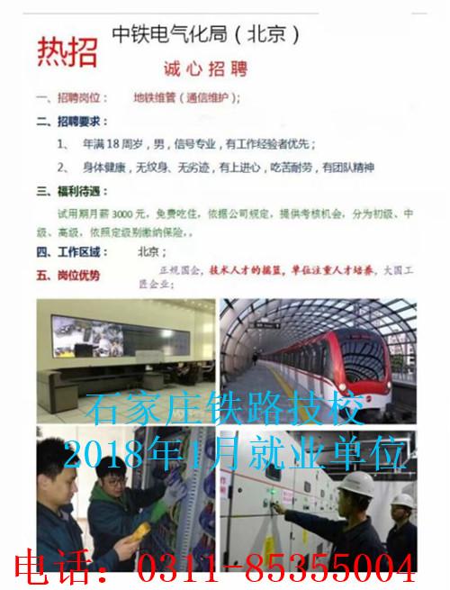 石家庄铁路技校北京就业单位 同学们注意啦!石家庄铁路技校1月部分就业单位介绍 就业信息 第3张