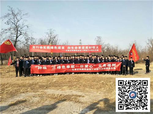 石家庄铁路技校植树节 铁路技校2018植树节活动展 铁路学校 第1张
