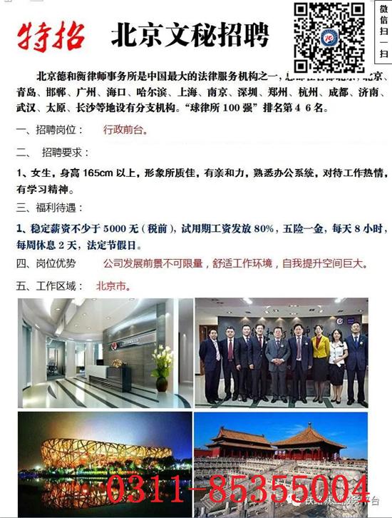石家庄铁路学校18年3月部分就业单位(一) 就业信息 第2张