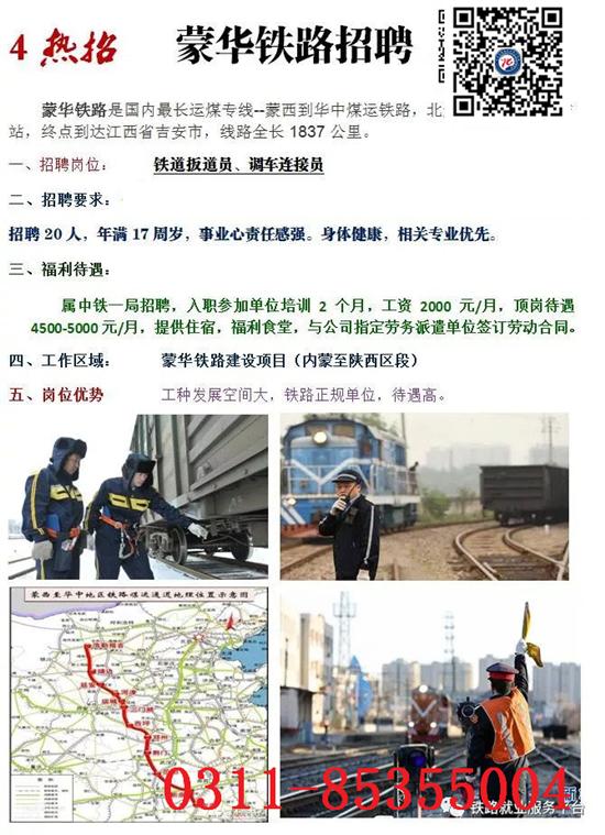 石家庄铁路学校就业单位 石家庄铁路学校18年3月就业单位(二) 就业信息 第3张