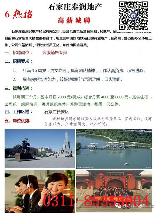 石家庄铁路学校就业单位 石家庄铁路学校18年3月就业单位(二) 就业信息 第1张