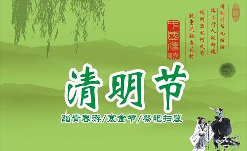 57y58PICRET_1024.jpg 石家庄铁路学校2018清明节放假通知 铁路学校