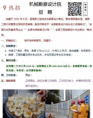 石家庄铁路学校就业单位 石家庄铁路学校2018.4就业单位(1) 就业信息 第1张
