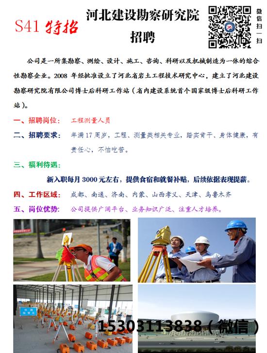 石家庄铁路技校就业单位 石家庄铁路技校2018年4月就业单位(二) 就业信息 第1张