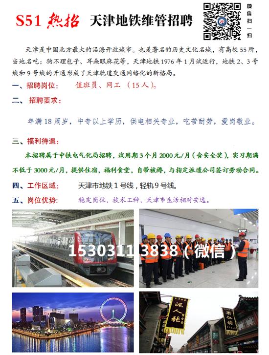 石家庄铁路学校分配 石家庄铁路技校2018年4月就业单位(二) 就业信息 第2张
