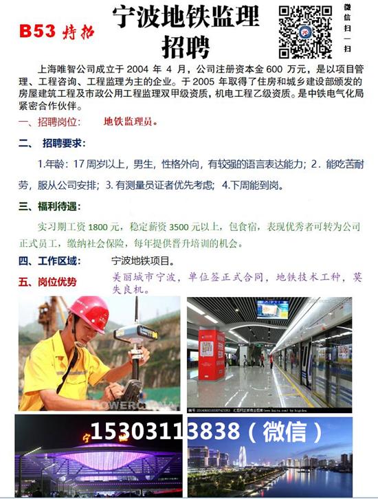 石家庄铁路学校就业信息 石家庄铁路技校2018年4月就业单位(二) 就业信息 第3张