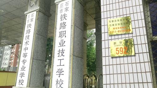06.jpg 石家庄铁路服务学校 铁路学校