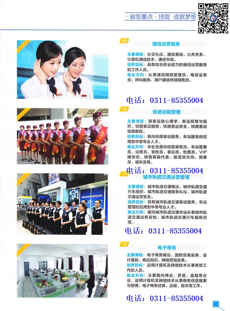 石家庄铁路学校招生 2018年秋石家庄铁路学校招生简章(图) 学校图片 第10张