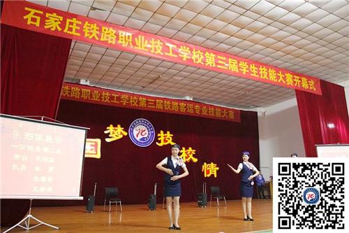 石家庄铁路学校校园技能大赛 2018校园技能比赛开幕 学校图片 第2张
