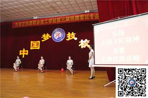 石家庄铁路学校技能大赛 2018校园技能比赛开幕 学校图片 第4张