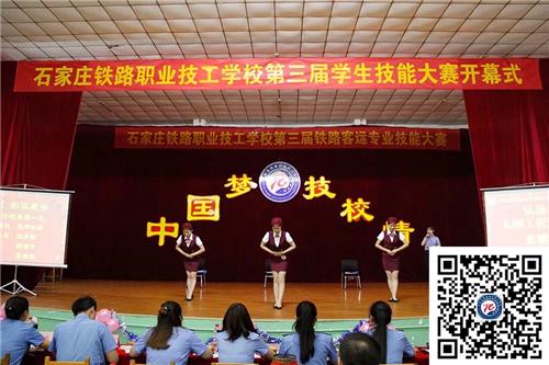 石家庄铁路技校校园技能大赛 2018校园技能比赛开幕 学校图片 第1张