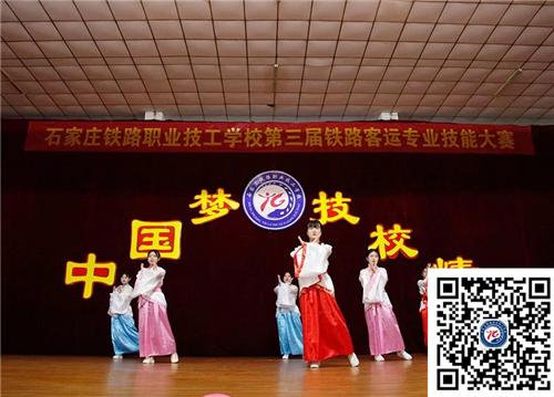 石家庄铁路职业技工学校校园技能大赛 2018校园技能比赛开幕 学校图片 第3张