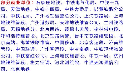 1-1P515212ZX62.jpg 石家庄铁路职业技工学校就业单位有哪些? 就业信息 第1张
