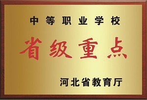 20180426032451295.jpg 石铁解读2018石家庄中考新政 教育资讯 第2张