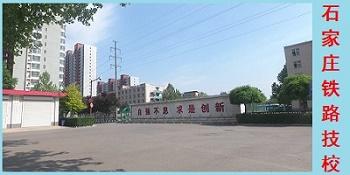 石家庄铁路技校校园 石家庄铁路学校2018暑假安排 教育资讯 第1张