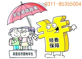 QQ截图20180621112723.jpg 石家庄铁路学校免学费规定 优惠政策
