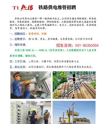 铁路技校就业单位 9.17招聘供电信号专业部分单位 就业信息 第1张
